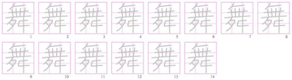 generate chinese character stroke order