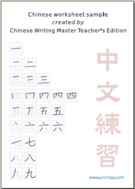 chinese characters writing worksheet pdf sample 1