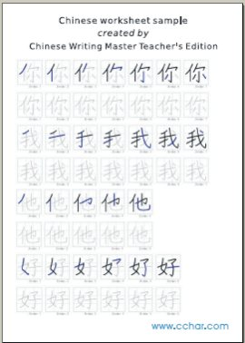 chinese characters writing worksheet pdf sample 2