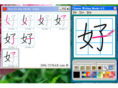 Chinese writing , characters stroke order animation softwares